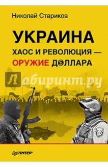 Украина. Хаос и революция - оружие доллара книги питер украина хаос и революция оружие доллара