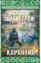 Карантин, Шалыгин Вячеслав Владимирович