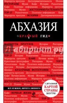 Абхазия. Путеводитель (+ карта) как купить квартиру в абхазии 2014