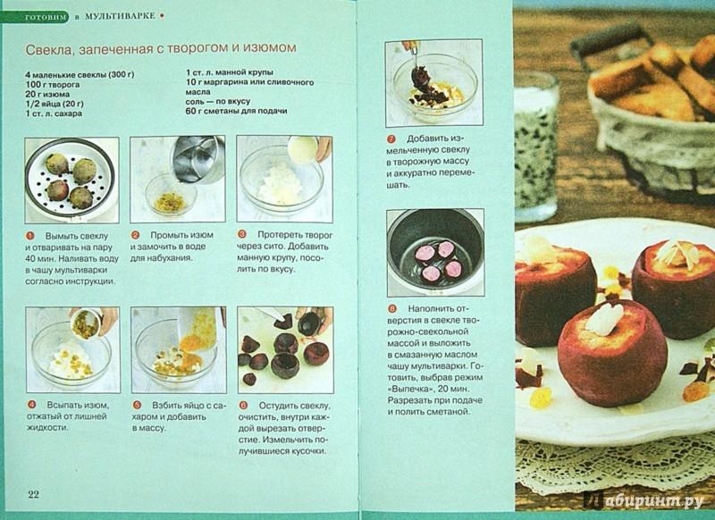 Иллюстрация 1 из 10 для Готовим вегетарианские блюда в мультиварке | Лабиринт - книги. Источник: Лабиринт