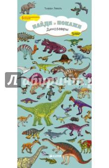 Динозавры. Найди и покажи найди и покажи малыш любимый дом издательство клевер ут 00013745