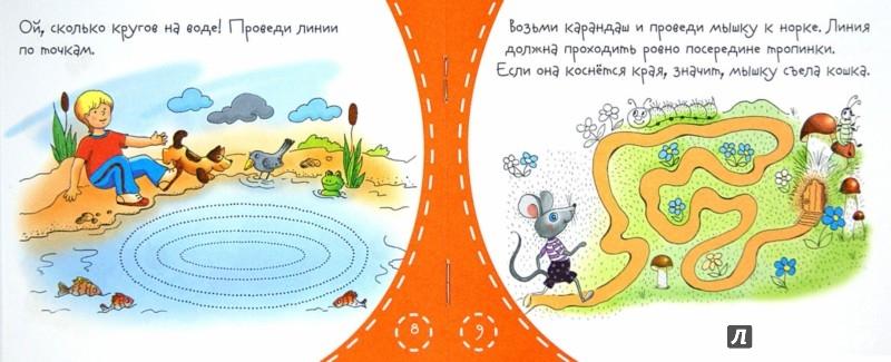 Иллюстрация 1 из 15 для Книжки-малышки. Дорожки | Лабиринт - книги. Источник: Лабиринт