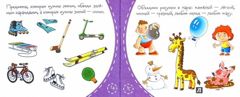 Иллюстрация 1 из 51 для Книжки-малышки. Противоположности | Лабиринт - книги. Источник: Лабиринт