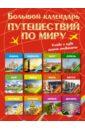 Большой календарь путешествий по миру, Блохина Ирина Валериевна