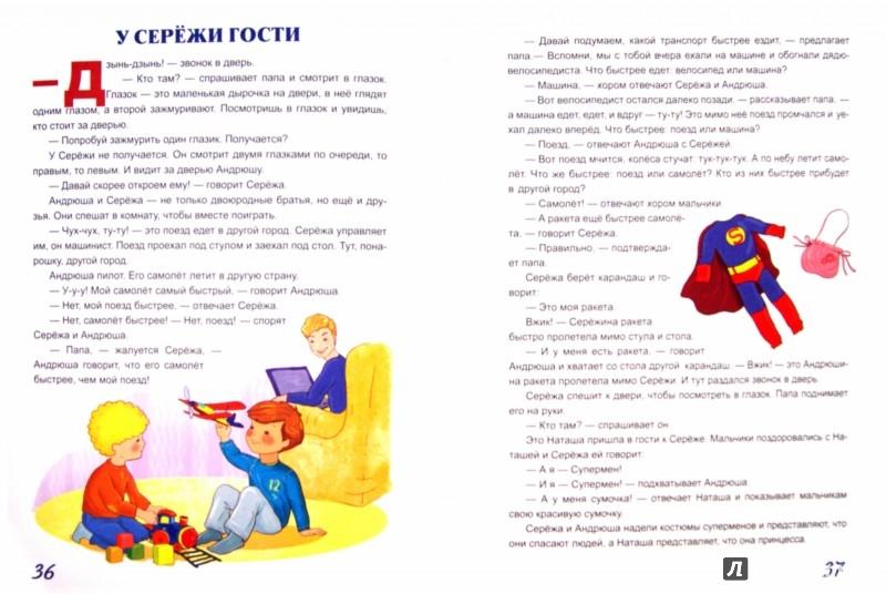 Иллюстрация 1 из 17 для Жил-был Сережа. Малыш растет. В 3-х книгах. Книга 2 - Оксана Стази | Лабиринт - книги. Источник: Лабиринт
