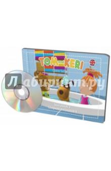 Том и Кери. Сборник рассказов 4 (+DVD) чиполлино заколдованный мальчик сборник мультфильмов 3 dvd полная реставрация звука и изображения
