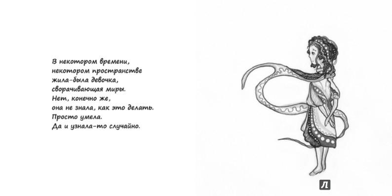 Иллюстрация 1 из 4 для Девочка, сворачивающая миры - Роман Николаев   Лабиринт - книги. Источник: Лабиринт