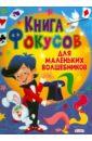 Книга фокусов для маленьких волшебников, Шерман Майкл Лейн