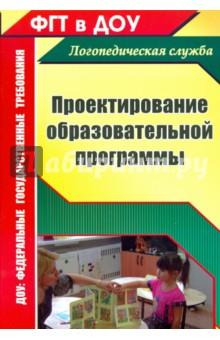 Проектирование образовательной программы