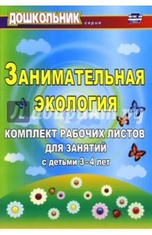 Занимательная экология. Комплект рабочих листов для занятий с детьми 3-4 лет. ФГОС ДО