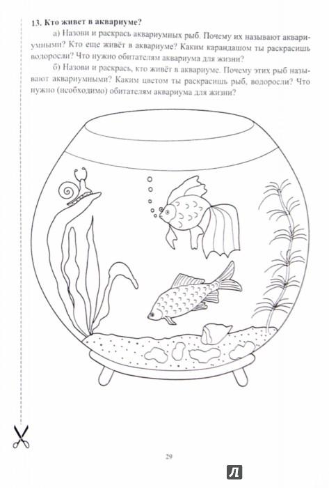 Иллюстрация 1 из 16 для Занимательная экология. Комплект рабочих листов для занятий с детьми 3-4 лет. ФГОС ДО - Елена Щербанева | Лабиринт - книги. Источник: Лабиринт