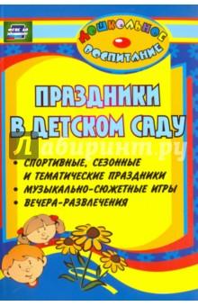Праздники в детском саду. Спортивные, сезонные и тематические праздники, вечера-развлечения ФГОС ДО