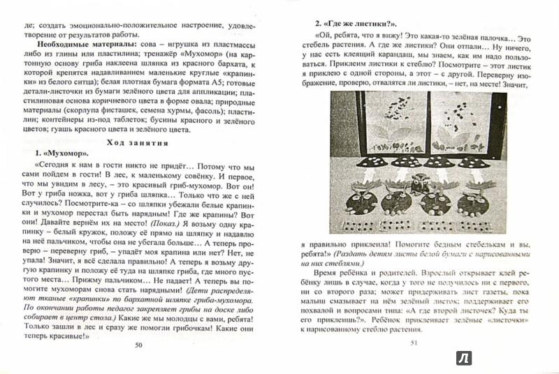 Иллюстрация 1 из 10 для Сенсомоторное развитие детей раннего возраста: программа, конспекты занятий - Татьяна Высокова | Лабиринт - книги. Источник: Лабиринт