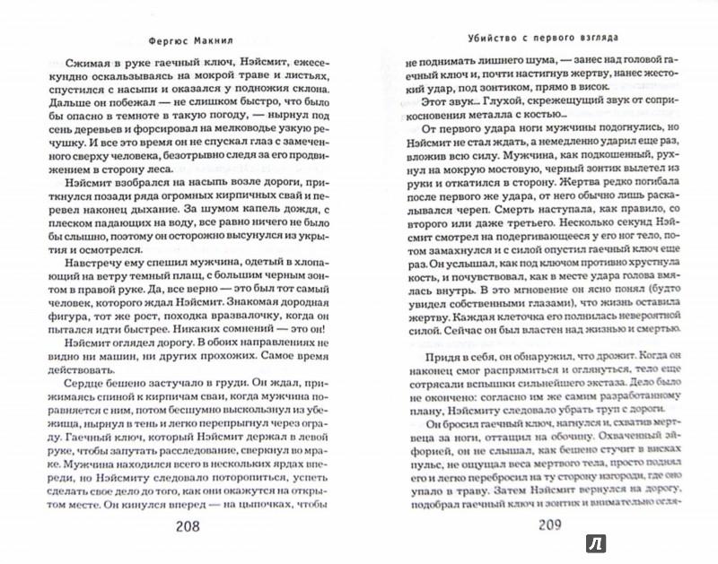 Иллюстрация 1 из 8 для Убийство с первого взгляда - Фергюс Макнил   Лабиринт - книги. Источник: Лабиринт