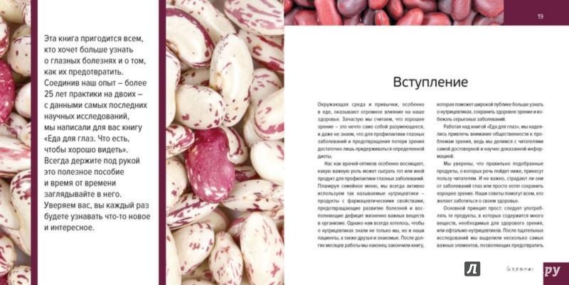 Иллюстрация 1 из 4 для Еда для глаз. Что есть, чтобы хорошо видеть - Капонья, Пеллетье | Лабиринт - книги. Источник: Лабиринт