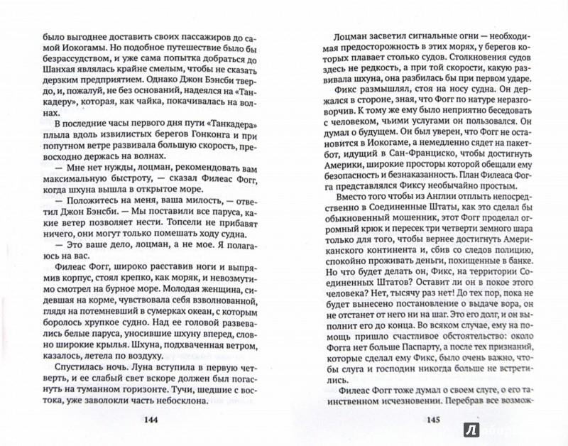 Иллюстрация 1 из 30 для Вокруг света в восемьдесят дней - Жюль Верн | Лабиринт - книги. Источник: Лабиринт