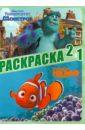 Фото - Классика Disney Pixar. Раскраска 2 в 1 (№1301) волшебная раскраска классика disney 14143