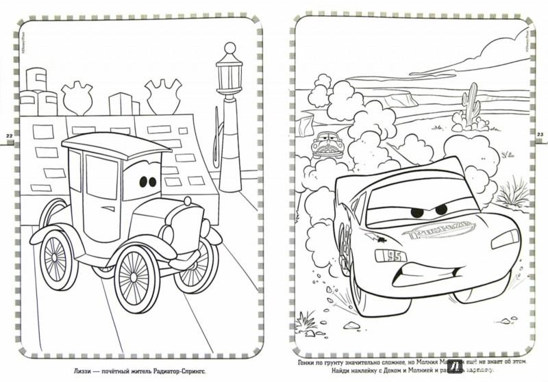 Иллюстрация 1 из 9 для Тачки. Раскрась, наклей и отгадай! 4 в 1 (№1410) | Лабиринт - книги. Источник: Лабиринт