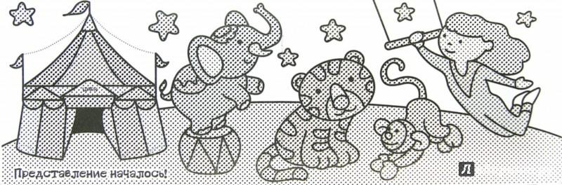 Иллюстрация 1 из 4 для Раскрась водой. В цирке | Лабиринт - книги. Источник: Лабиринт