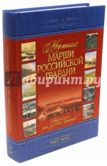 Медленные марши российской гвардии. Том 1. Часть 1. ? 1-35. Партитуры для духового оркестра