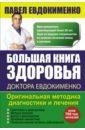Большая книга здоровья доктора Евдокименко, Евдокименко Павел Валериевич