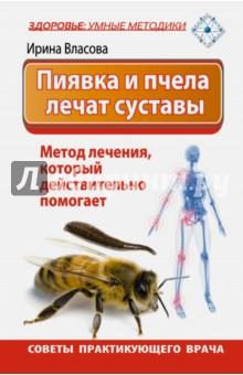 Пиявка и пчела лечат суставы. Метод лечения, который действительно помогает. Советы практик. врача