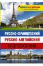 Русско-французский, русско-английский разговорник