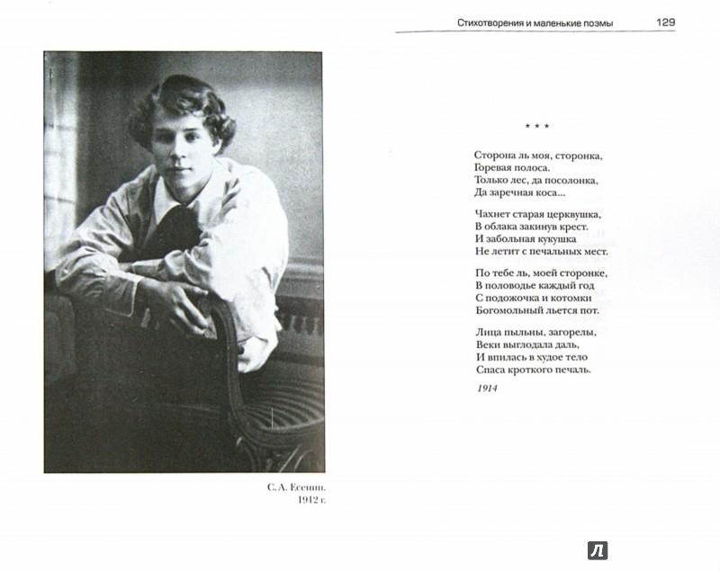 Иллюстрация 1 из 8 для Собрание сочинений в 5-ти томах - Сергей Есенин | Лабиринт - книги. Источник: Лабиринт