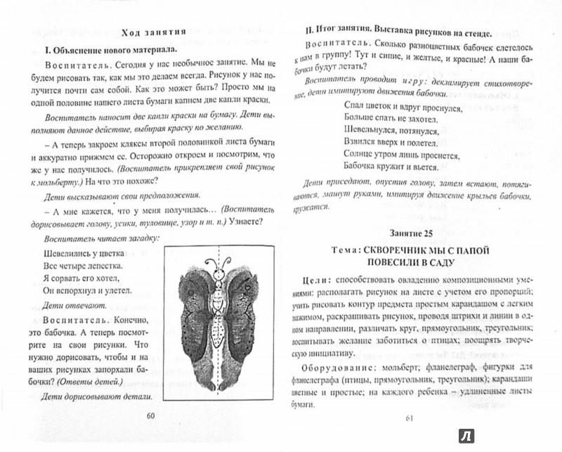 Иллюстрация 1 из 5 для Изобразительная деятельность и художественный труд. Средняя группа: комплексные занятия. ФГОС - О. Павлова | Лабиринт - книги. Источник: Лабиринт
