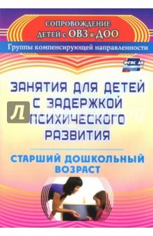 Занятия для детей с задержкой психического развития. Старший дошкольный возраст. ФГОС ДО