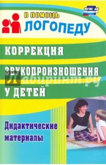 Коррекция звукопроизношения у детей. Дидактические материалы. ФГОС ДО