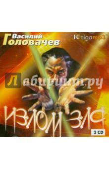 Излом зла (2CDmp3)