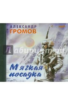 Мягкая посадка (2CDmp3) синус катетер ямик 3 в москве