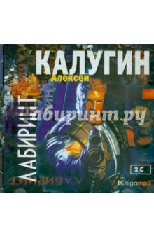 Лабиринт (2CDmp3)
