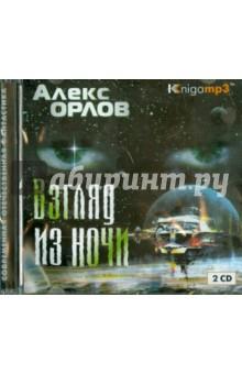 Zakazat.ru: Взгляд из ночи (2CDmp3). Орлов Алекс