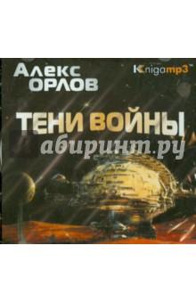 Тени войны (2CDmp3)