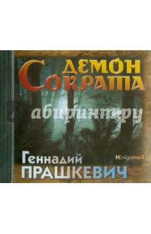 Демон Сократа (2CDmp3)