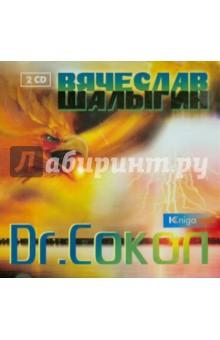 Dr. Сокол (2CDmp3)
