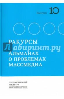 Ракурсы. Выпуск 10 язык и культура от теории к практике