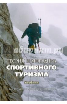 Теория и методика спортивного туризма. Учебник