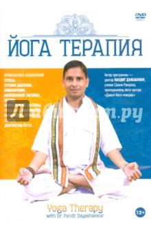 Йога Терапия (DVD) йога дыхания оздоровительные пранаямы на каждый день