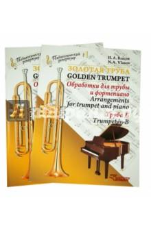 Золотая труба. Обработка для трубы и фортепиано. Комплект (Клавир и партия, труба Б) крючок am pm inspire двойной a5035664