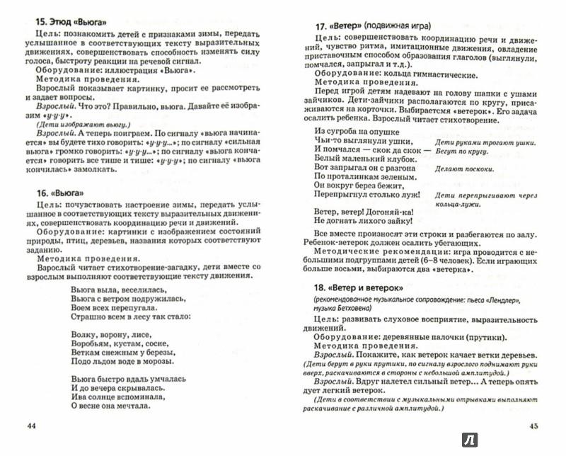 Иллюстрация 1 из 5 для Подвижные игры и упражнения для развития речи у детей с ОНР. Времена года. Пособие для логопеда - Наталья Сорокина | Лабиринт - книги. Источник: Лабиринт