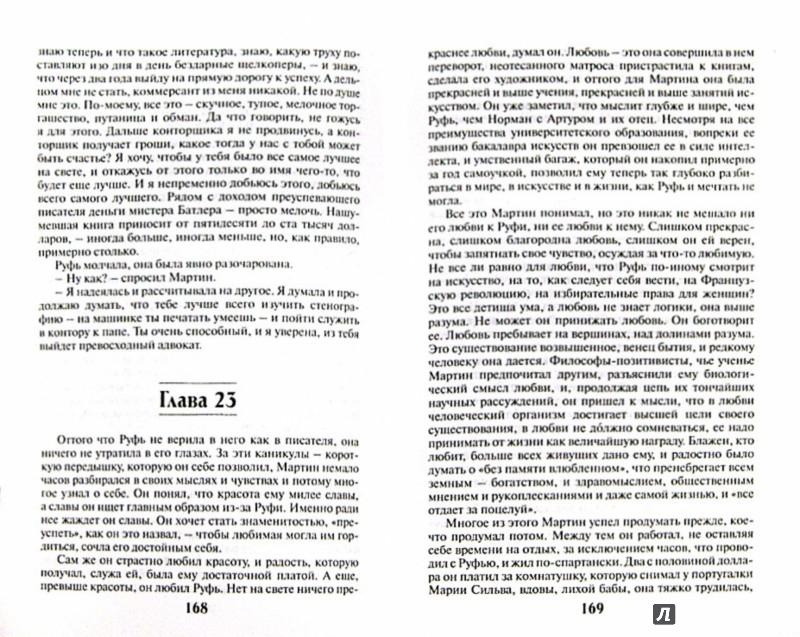 Иллюстрация 1 из 21 для Мартин Иден - Джек Лондон | Лабиринт - книги. Источник: Лабиринт