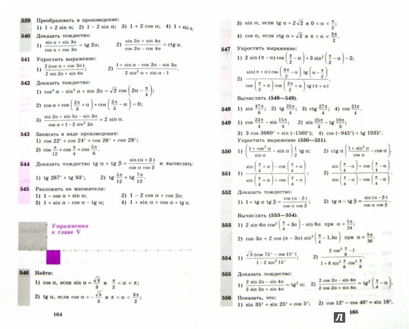 Иллюстрация 1 из 31 для Математика. Алгебра и начала мат. анализа, геометрия. 10-11 кл. Учебник. Баз.  и углубл. уровни ФГОС - Алимов, Ткачева, Колягин | Лабиринт - книги. Источник: Лабиринт