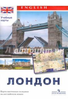 """Английский язык. Настенная карта """"Лондон"""""""
