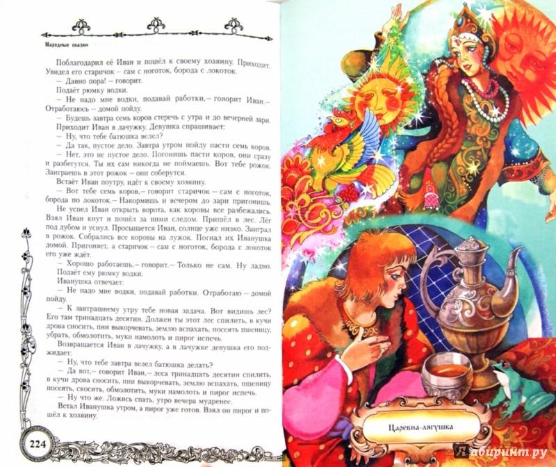 Иллюстрация 1 из 7 для Русские сказки (новый формат) | Лабиринт - книги. Источник: Лабиринт