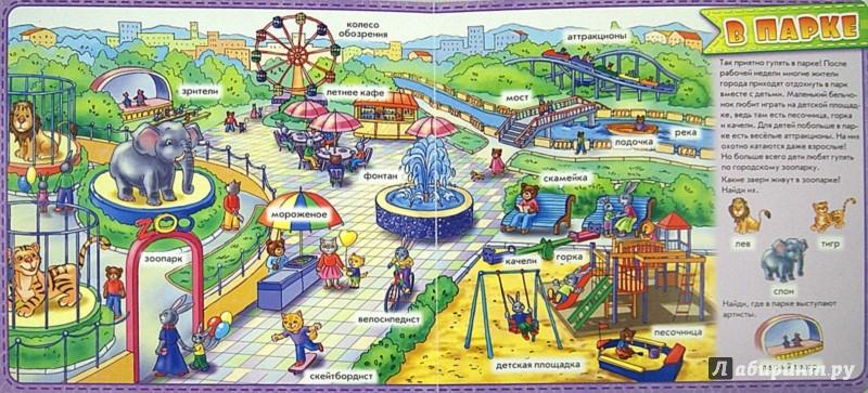 Иллюстрация 1 из 7 для Мой город. Мой первый словарик   Лабиринт - книги. Источник: Лабиринт