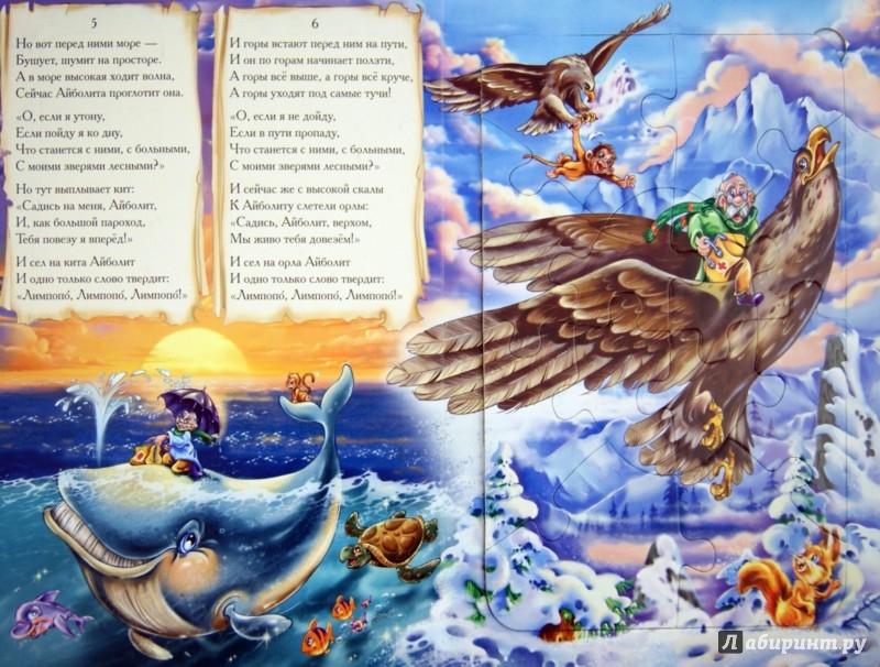 Иллюстрация 1 из 17 для Доктор Айболит. Стихи с пазлами - Корней Чуковский | Лабиринт - книги. Источник: Лабиринт