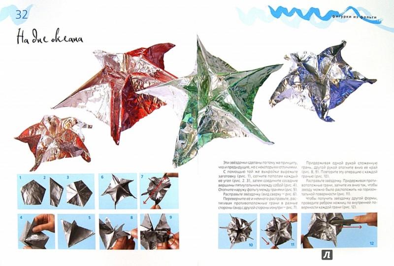 Иллюстрация 1 из 7 для Фигурки из фольги - Ирина Морозова | Лабиринт - книги. Источник: Лабиринт